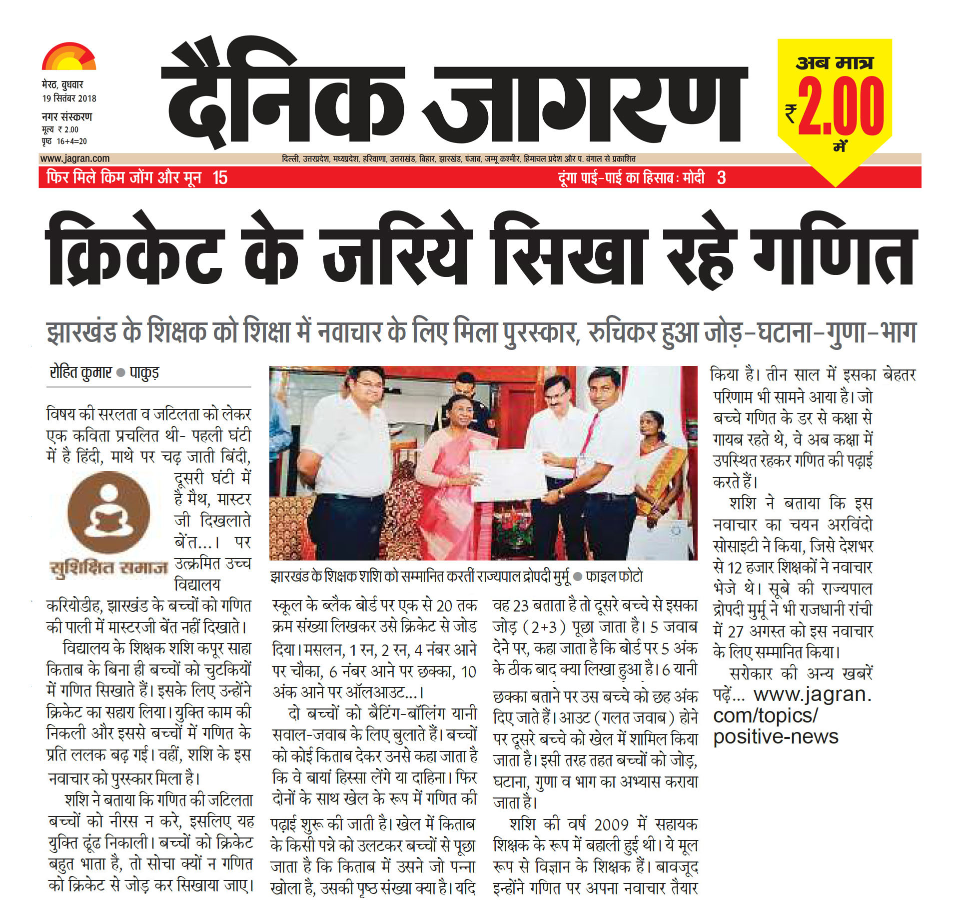 Meerut news- learning maths with cricket